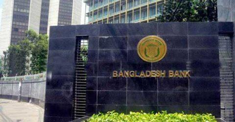 করোনায় বাংলাদেশ ব্যাংকের ঊর্ধ্বতন কর্মকর্তার মৃত্যু